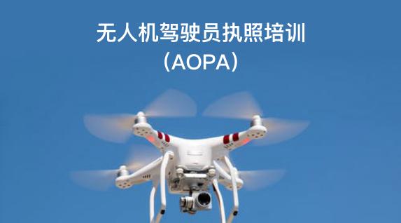 AOPA培训